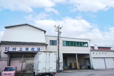 株式会社村上魚市場